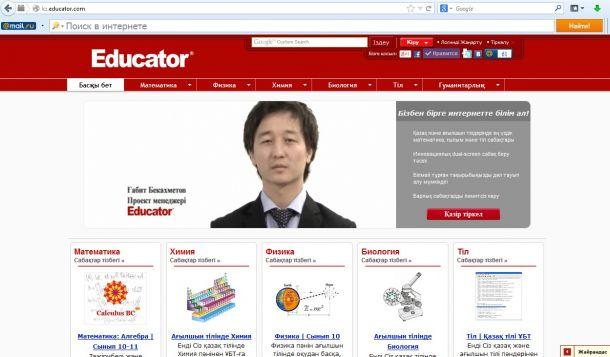 educator3